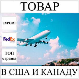 Доставка товара до 1 кг в США и Канаду из Украины FedEx