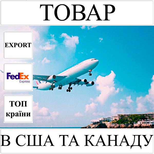 Доставка товару до 1 кг в США та Канаду з України FedEx