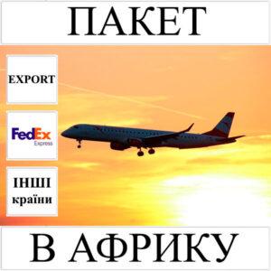Доставка пакета до 2 кг в Aфрику з України (інші країни) FedEx