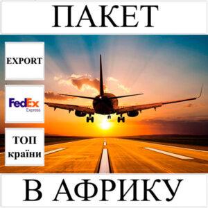 Доставка пакета до 2 кг в Aфрику з України (топ країни) FedEx