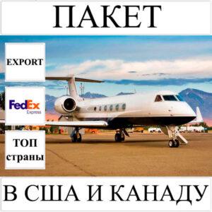 Доставка пакета до 2 кг в США и Канаду из Украины FedEx