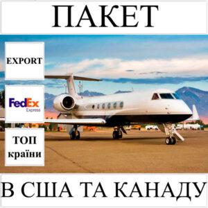 Доставка пакета до 2 кг в США та Канаду з України FedEx