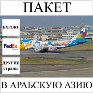 Доставка пакета до 2 кг в Арабскую Азию из Украины FedEx