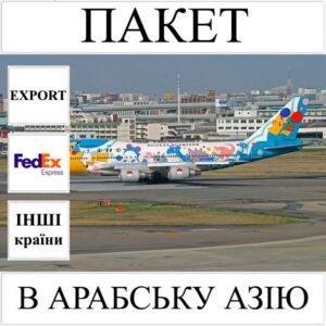 Доставка пакета до 2 кг в Арабську Азію з України FedEx