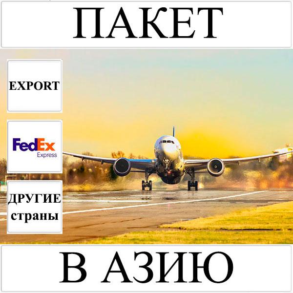 Доставка пакета до 2 кг в Азию из Украины (другие страны) FedEx