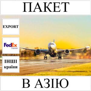 Доставка пакета до 2 кг в Азію з України (інші країни) FedEx