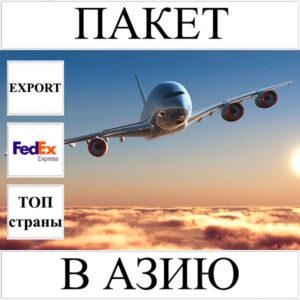 Доставка пакета до 2 кг в Азию из Украины (топ страны) FedEx