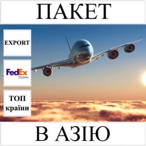 Доставка пакета до 2 кг в Азію з України (топ країни) FedEx