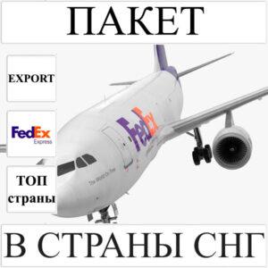 Доставка пакета до 2 кг в СНГ из Украины FedEx