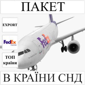 Доставка пакета до 2 кг в СНД з України FedEx
