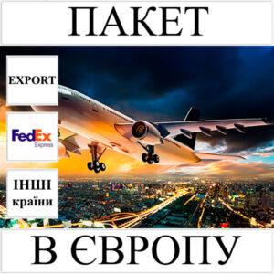 Доставка пакета до 2 кг в Європу з України (інші країни) FedEx