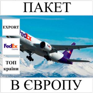 Доставка пакета до 2 кг в Європу з України (топ країни) FedEx