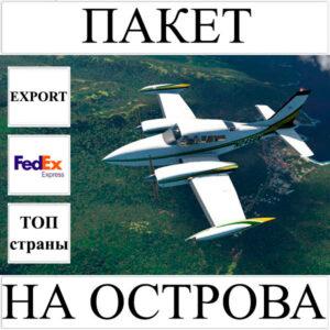 Доставка пакета до 2 кг во все островные государства мира из Украины FedEx