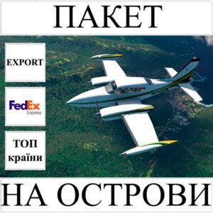 Доставка пакета до 2 кг в усі островні країни світу з України FedEx
