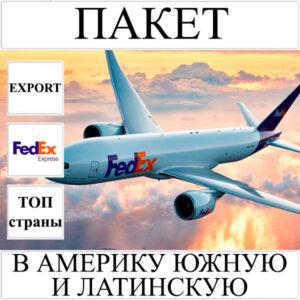 Доставка пакета до 2 кг в Америку Южную и Латинскую из Украины FedEx