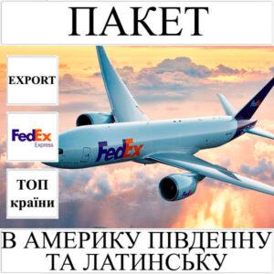 Доставка пакета до 2 кг в Америку Південну та Латинську з України FedEx