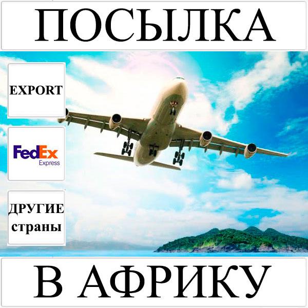 Доставка посылки до 5 кг в Африку из Украины (другие страны) FedEx