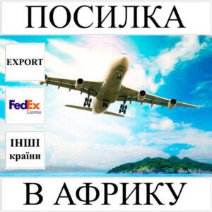 Доставка посилки до 5 кг в Aфрику з України (інші країни) FedEx