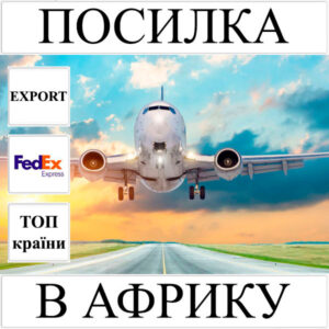 Доставка посилки до 5 кг в Aфрику з України (топ країни) FedEx