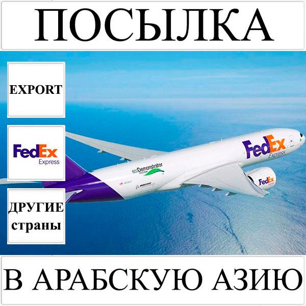 Доставка посылки до 5 кг в Арабскую Азию из Украины FedEx