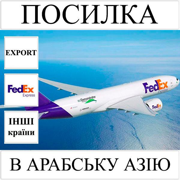 Доставка посилки до 5 кг в Арабську Азію з України FedEx