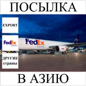 Доставка посылки до 5 кг в Азию из Украины (другие страны) FedEx