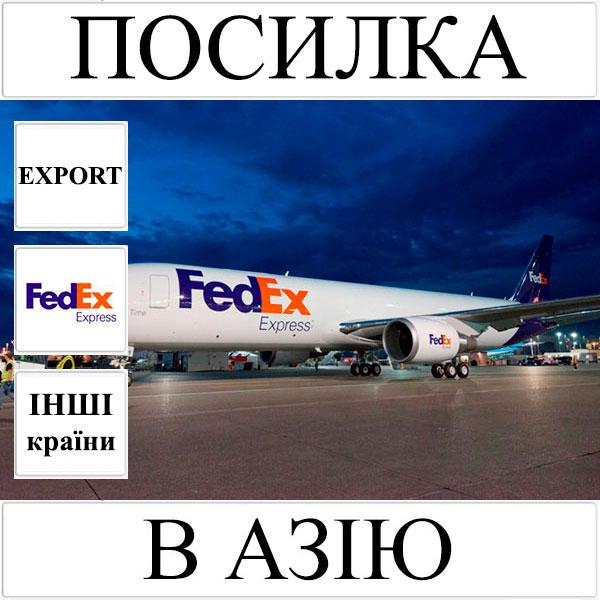 Доставка посилки до 5 кг в Азію з України (інші країни) FedEx