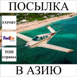Доставка посылки до 5 кг в Азию из Украины (топ страны) FedEx