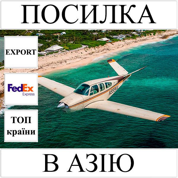 Доставка посилки до 5 кг в Азію з України (топ країни) FedEx
