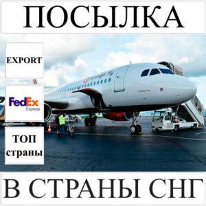 Доставка посылки до 5 кг в СНГ из Украины FedEx
