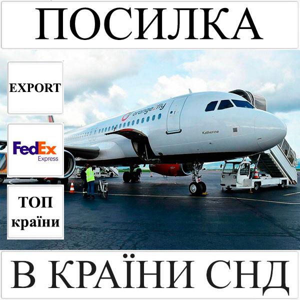 Доставка посилки до 5 кг в СНД з України FedEx
