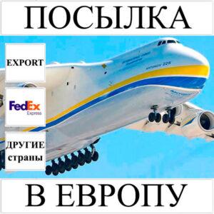 Доставка посылки до 5 кг в Европу из Украины (другие страны) FedEx