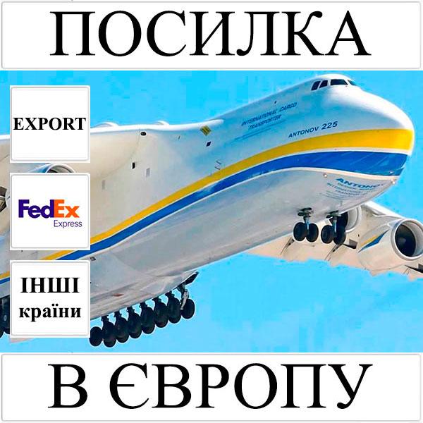 Доставка посилки до 5 кг в Європу з України (інші країни) FedEx