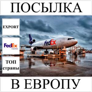 Доставка посылки до 5 кг в Европу из Украины (топ страны) FedEx