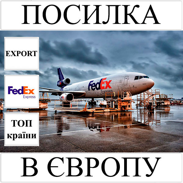 Доставка посилки до 5 кг в Європу з України (топ країни) FedEx