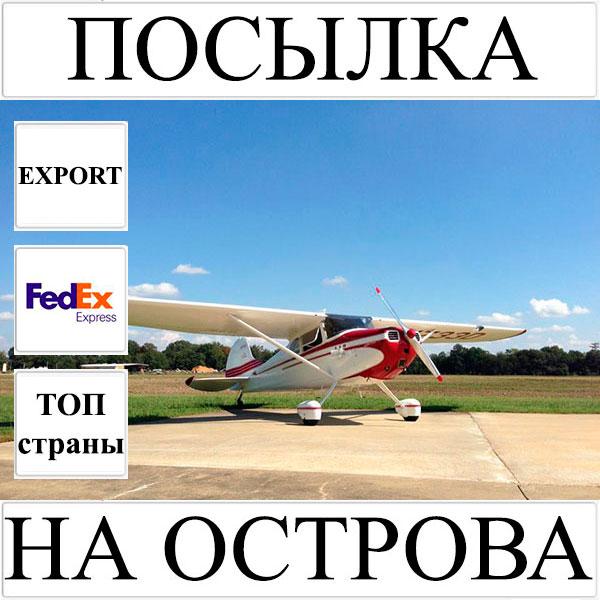 Доставка посылки до 5 кг во все островные государства мира из Украины FedEx