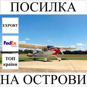 Доставка посилки до 5 кг в усі островні країни світу з України FedEx