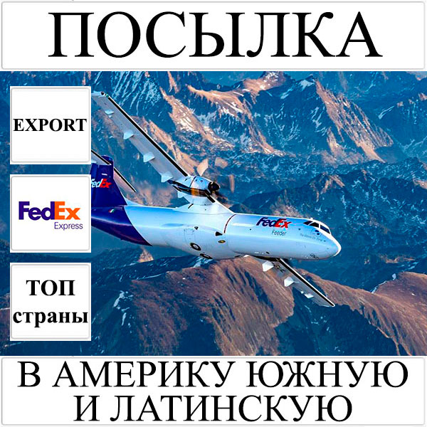 Доставка посылки до 5 кг в Америку Южную и Латинскую из Украины FedEx