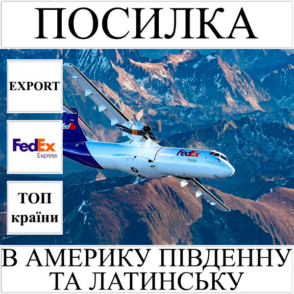 Доставка посилки до 5 кг в Америку Південну та Латинську з України FedEx