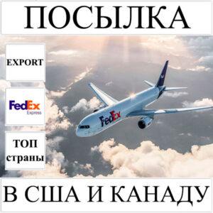 Доставка посылки до 5 кг в США и Канаду из Украины FedEx