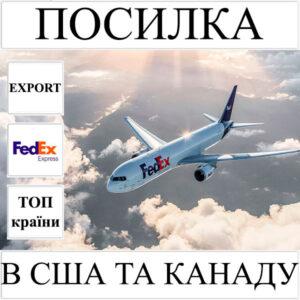 Доставка посилки до 5 кг в США та Канаду з України FedEx
