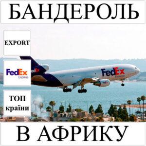 Доставка бандеролі до 0,5 кг в Aфрику з України (топ країни) FedEx