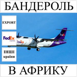 Доставка бандеролі до 0,5 кг в Aфрику з України (інші країни) FedEx