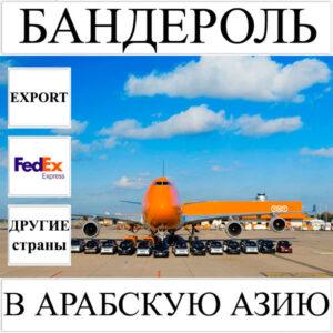 Доставка бандероли до 0,5 кг в Арабскую Азию из Украины FedEx