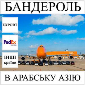 Доставка бандеролі до 0,5 кг в Арабську Азію з України FedEx