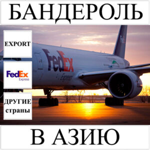 Доставка бандероли до 0,5 кг в Азию из Украины (другие страны) FedEx