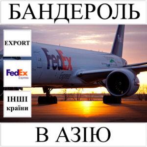 Доставка бандеролі до 0,5 кг в Азію з України (інші країни) FedEx