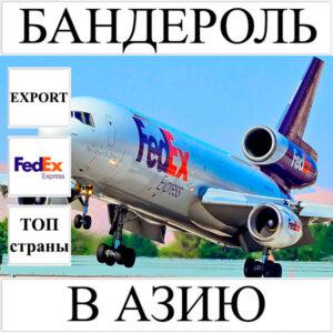 Доставка бандероли до 0,5 кг в Азию из Украины (топ страны) FedEx