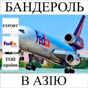 Доставка бандеролі до 0,5 кг в Азію з України (топ країни) FedEx