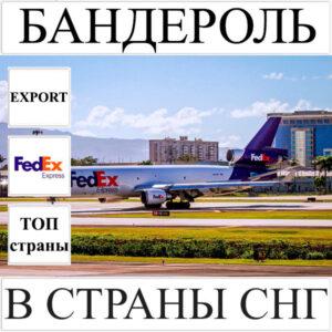 Доставка бандероли до 0,5 кг в СНГ из Украины FedEx